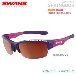 SWANS ゴルフ サングラス スプリングボック 偏光MITレンズ FZ-SPB-2051 VIO 数量限定モデル 山本光学|noblegolf