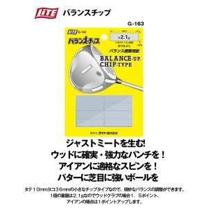 バランス調整用鉛 バランスチップ /ライト G-163】/メール便可能】|noblegolf