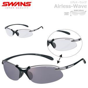 SWANS ゴルフ サングラス エアレス・ウェイブ Airless Wave 調光レンズモデル 山本光学 メーカー取り寄せ