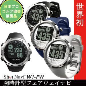 ショットナビ 腕時計型 GPS ゴルフナビ W1-FW メーカー取寄せ G-771 ゴルフ ShotNavi|noblegolf
