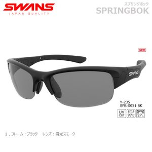 SWANS ゴルフ サングラス SPRINGBOK スプリングボック レンズ交換可能 山本光学 メーカー取り寄せ|noblegolf