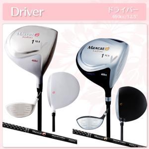 ゴルフセット フルセット レディースクラブセット 女性用 マックスキャット MAXCAT 軽量 キャディバッグ付き|noblegolf|02