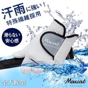ゴルフ グローブ 濡れても滑らない 手袋 マックスキャット 特殊繊維 メール便可能|noblegolf
