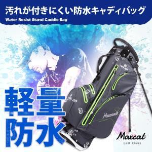 ゴルフ  防水 キャディバッグ スタンドバッグ 軽量 MAXCAT マックスキャット 2.4kg 専...