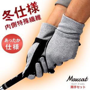 冬仕様 ゴルフ グローブ 手袋 両手 メール便送料無料 グリップ加工 マックスキャット Maxcat メール便可能 裏起毛 暖かい|noblegolf