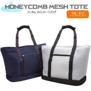 ゴルフ メッシュトートバッグ 軽量 ハニカムメッシュ ウォッシャブル ショルダーバッグ シューズ収納ポケット付き 旅行 鞄|noblegolf