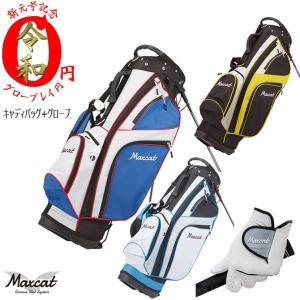 令和記念セール ゴルフ キャディバッグ マックスキャット グローブ1枚0円 スタンドバッグ レイワ00 ゴルフバッグ 軽量 MAXCAT
