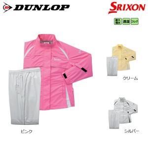 スリクソン レインジャケット&パンツ SLR0280 ダンロップ レディース  耐水 売り尽くしセール
