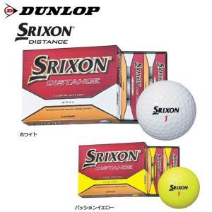 スリクソン ディスタンス ゴルフボール 1ダース 12個入 ダンロップ DUNLOP SRIXON DISTANCE 15 -エアロ )2016継続