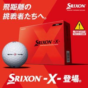 飛びすぎ注意!スリクソンXボール