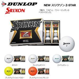 ダンロップ スリクソン ゴルフボール Zスター Dunlop SRIXON Z STAR 2015 SRIXON  1ダース 即納可