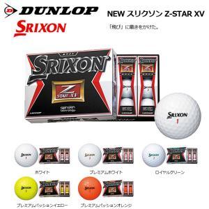 スリクソン ゴルフボール   ZスターXV Dunlop SRIXON Z STAR XV 2015 ダンロップ /1ダース12球 即納可