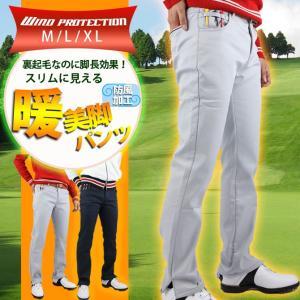 ゴルフウェア メンズ パンツ 防風 裏起毛 秋 冬 ゴルフパンツ  裾スリット 脚長効果 ボトムス M〜XL