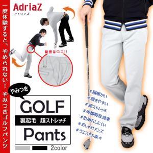 ゴルフパンツ 防風 アドリアズ 裏フリース ストレッチ メンズ パンツ ゴルフウェア AdriaZ ボトムス M〜XL サイド Vマチデザイン やみつきゴルフパンツ 裏起毛|noblegolf