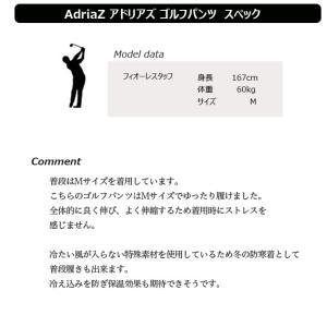 ゴルフパンツ 防風 アドリアズ 裏フリース ストレッチ メンズ パンツ ゴルフウェア AdriaZ ボトムス M〜XL サイド Vマチデザイン やみつきゴルフパンツ 裏起毛|noblegolf|08