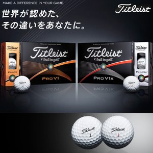 タイトリスト プロV1,プロV1X PRO V1 ゴルフボール 1ダース 12個入り 2015年モデル 日本正規品 TITLEIST PRO V1X 15