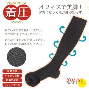 着圧ソックス サポーター むくみ対策 レディース 段階圧力設計 オフィス OL 加圧 保湿 靴下 冷え取り|noblegolf