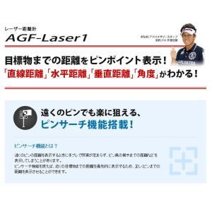 ユピテル AGF Laser1 レーザー アトラス レーザー距離計 AGF-Laser1 YUPITERU|noblegolf|02