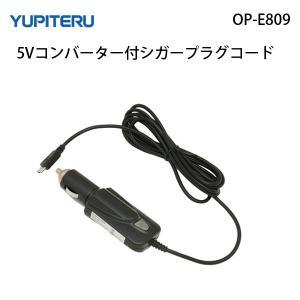 ユピテル GPSゴルフナビ アトラス AGN5500 YGN5000  ゴルフナビ充電用 シガーコード OP-E809|noblegolf