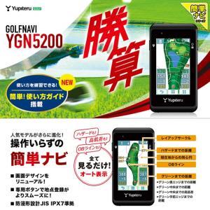 ユピテル ゴルフナビ ゴルフ 小物 YGN5200 ATLAS Yupiteru  メーカー取寄せ|noblegolf