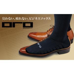 ビジネス 靴下 ロングソックス「ZEROFIT ORO(ゼロフィットオーロ)」抗菌・防臭靴下ビジネスソックス noblegolf