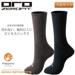 ビジネスソックス 抗菌・防臭靴下 ZEROFIT ORO(ゼロフィットオーロ)3足セットポリジン加工 noblegolf