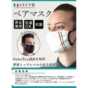 イビチ ペアマスク 白黒ペア 肌に優しい 男女兼用 保湿 イタリア製 洗える エコテック認証 送料無料|noblesse-oblige1