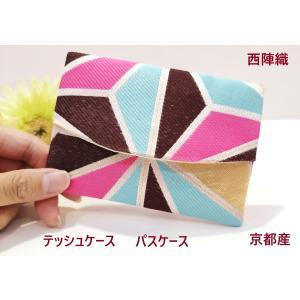 ティッシュケース 名刺入れ 西陣織 日本製 伝統工芸 おしゃれ 華やか noblesse-oblige1