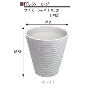 10個入【ピエフ】ロング 直径18cm×H18.5cm PFL-6N プラスチックベース /花器 花...