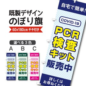 既製品 のぼり 旗 PCR検査キット販売中 COIVD-19 自宅で簡単 ウイルス対策 感染予防 10medical13