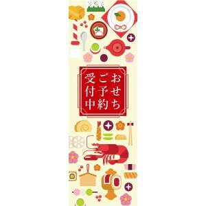 のぼり旗:おせちご予約受付中 (年末年始) 3-new_ye...