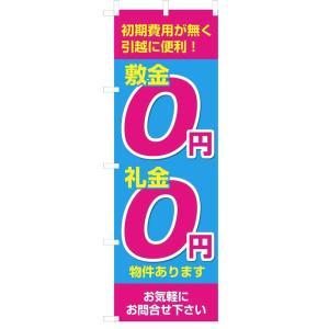 のぼり旗:敷金・礼金0円物件あります 5other18-01