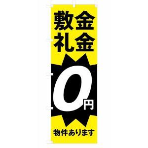 のぼり旗:敷金・礼金0円 5other29-01