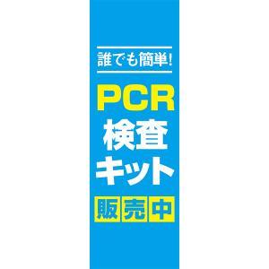 既製品 のぼり 旗 PCR検査キット 販売中 誰でも簡単  ウイルス対策 感染予防  antivirus-24