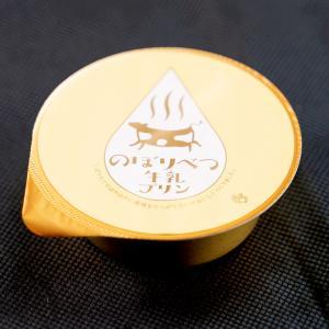 のぼりべつ牛乳プリン|noboribetsu-df