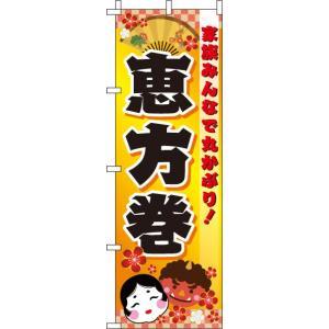 恵方巻き のぼり旗 008JN0086IN...