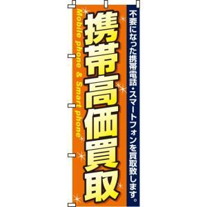 [ サイズ ] 60cm×180cm  [ 生地 ] テトロンポンジ(ポリエステル100%)  [ ...