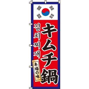 キムチ鍋 のぼり旗 020JN0085IN...