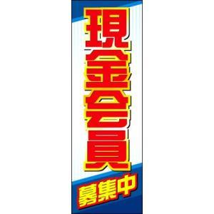 のぼり旗[現金会員募集中]H1800mm×W600mm|noboriland