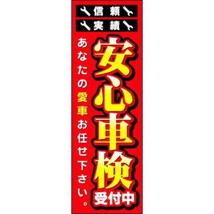 のぼり旗[安心車検受付中]H1800mm×W600mm|noboriland
