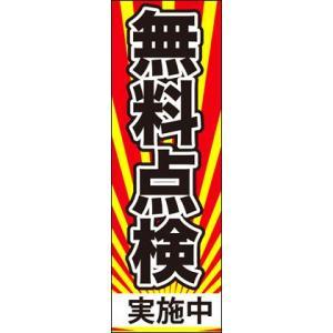 のぼり旗[無料点検実施中]H1800mm×W600mm|noboriland