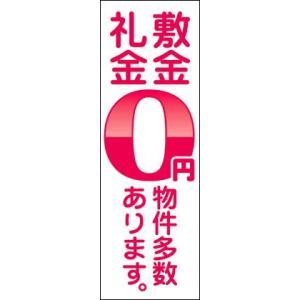 のぼり旗[敷金礼金0円]H1800mm×W600mm