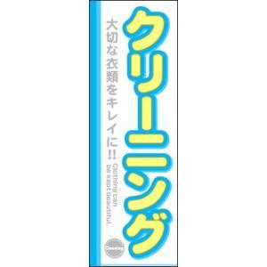 のぼり旗[クリーニング]H1800mm×W600mm|noboriland