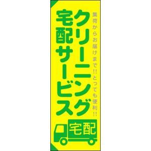 のぼり旗[クリーニング宅配]H1800mm×W600mm|noboriland