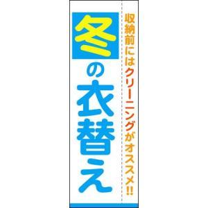 のぼり旗[冬の衣替え]H1800mm×W600mm|noboriland