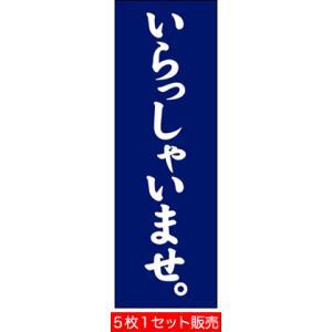 のぼり旗[いらっしゃいませ]H1800mm×W600mm|noboriland