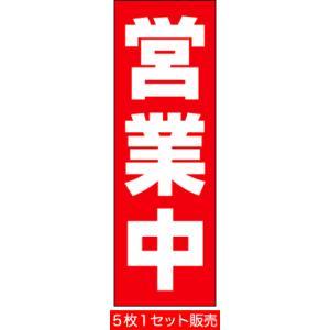 のぼり旗[営業中]H1800mm×W600mm|noboriland