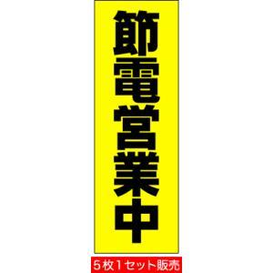 のぼり旗[節電営業中]H1800mm×W600mm|noboriland
