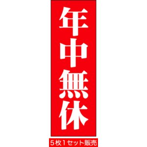 のぼり旗[年中無休]H1800mm×W600mm|noboriland