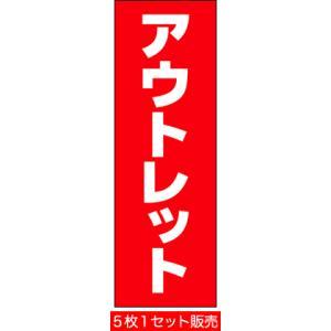 のぼり旗[アウトレット]H1800mm×W600mm|noboriland